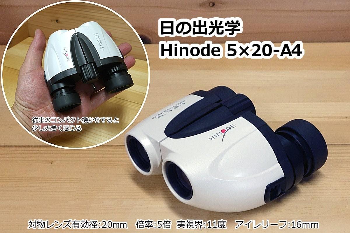 hinode_1