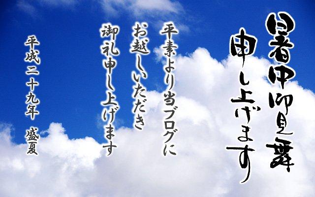 shochuu1